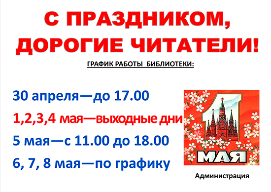 График работы библиотеки, бесплатные ...: pictures11.ru/grafik-raboty-biblioteki.html