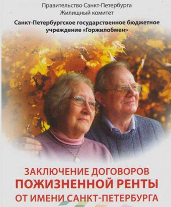 путевки предполагает оформление документов пожизненнойренты за пожилыми людьми хотите