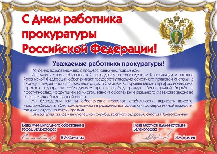 Поздравление день прокуратуры рф 28