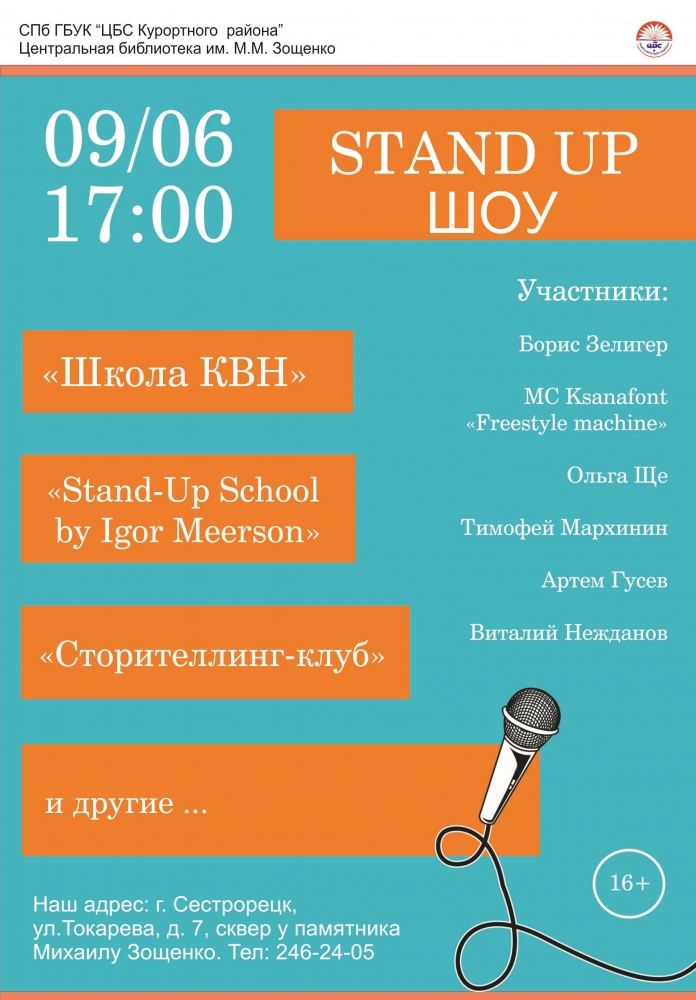 09/06 17:00 STAND UP ШОУ